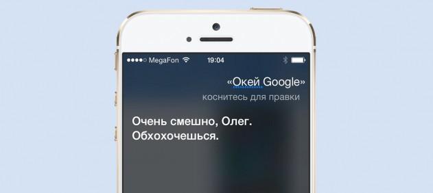 Siri выучила русский, а также датский, голландский, португальский, шведский, тайский и турецкий