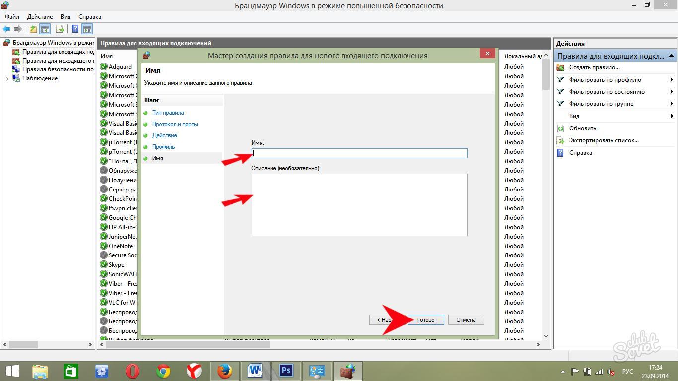 Как открыть порты на Windows 7: брандмауэр под контролем