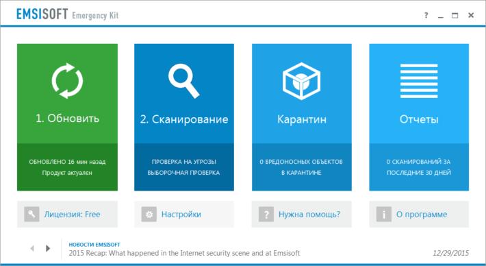 РЕЙТИНГ БЕСПЛАТНЫХ АНТИВИРУСОВ 2013 года