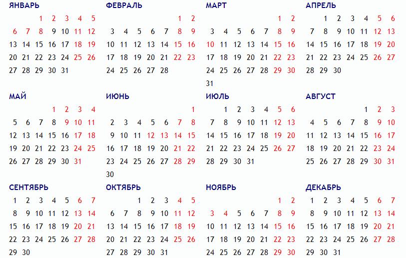 Календарь праздников и выходных b 2014/b.