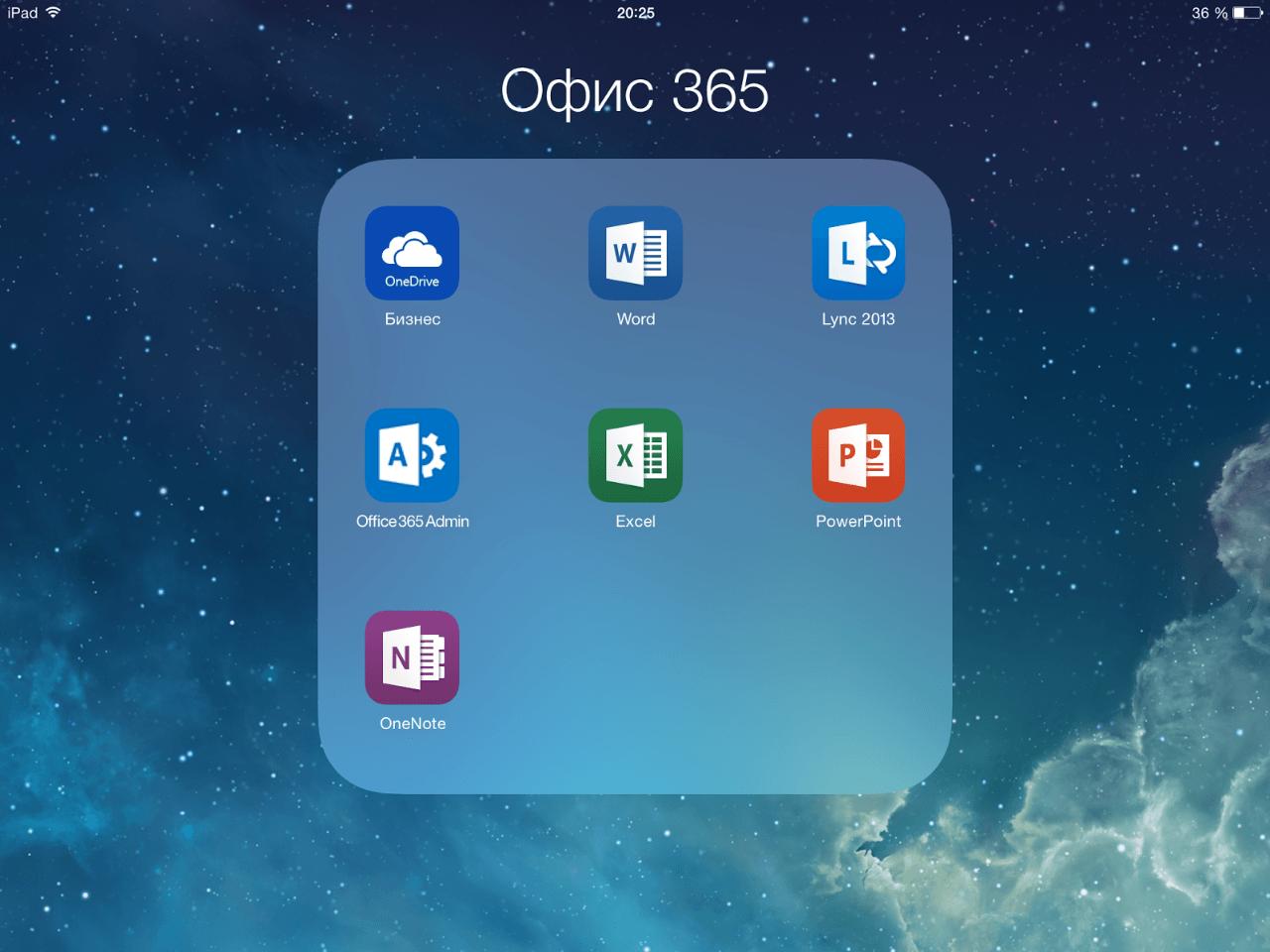 Уже можно скачать Microsoft Office на iPad, причем совершенно бесплатно