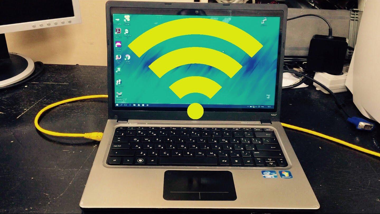 Как раздавать WiFi с ноутбука — поделись своим каналом