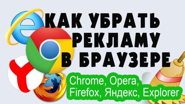 Вылазит реклама во всех браузерах: Агрессивный маркетинг или опасный вирус? Как убрать рекламу, которая вылазит во всех браузерах