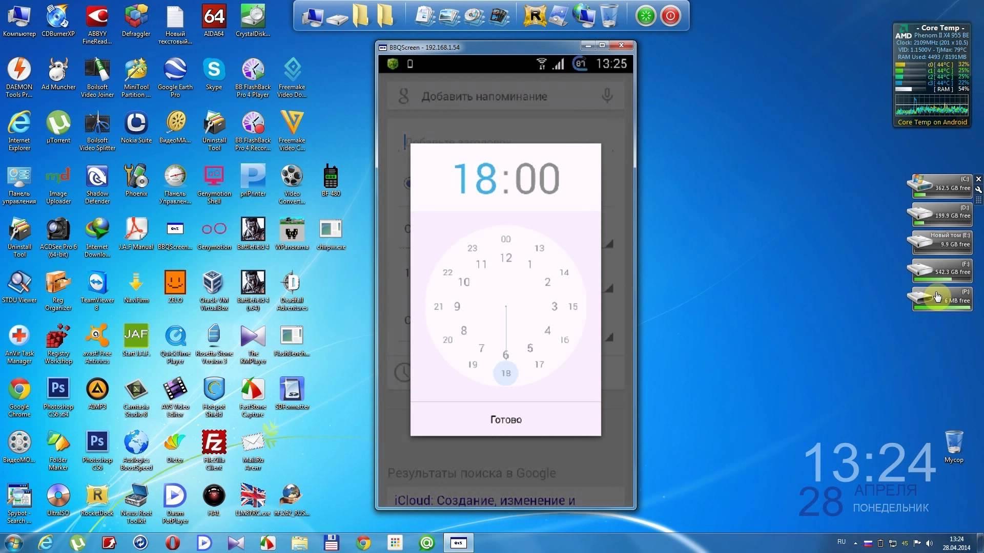 Напоминалка для Андроид: незаменимая программа для телефона нового поколения