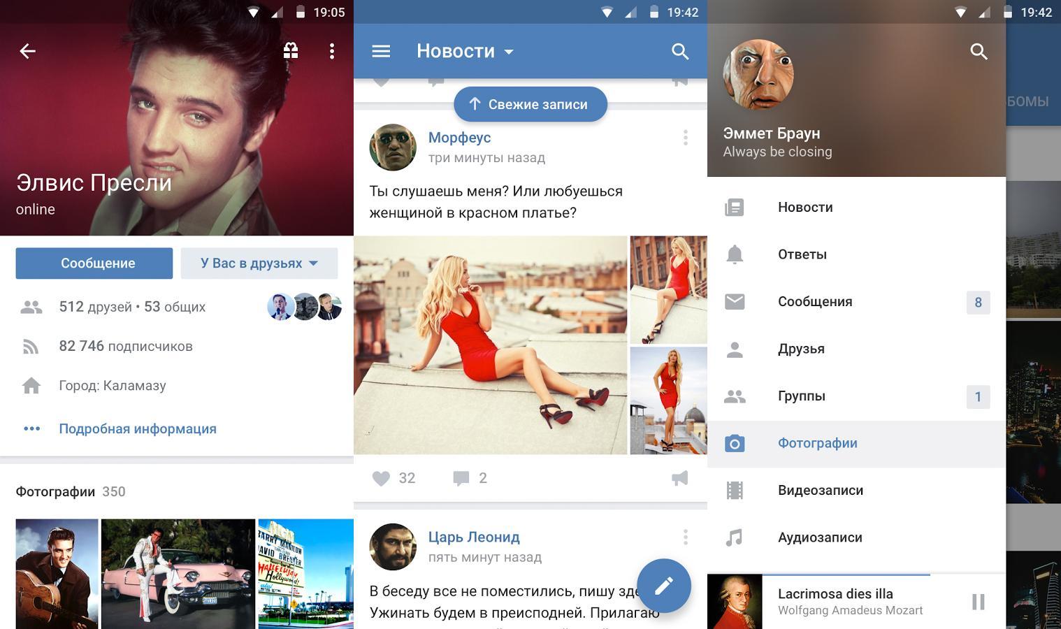 Приложение VKontakte для Android упрощает использование социальной сети на маленьком экране