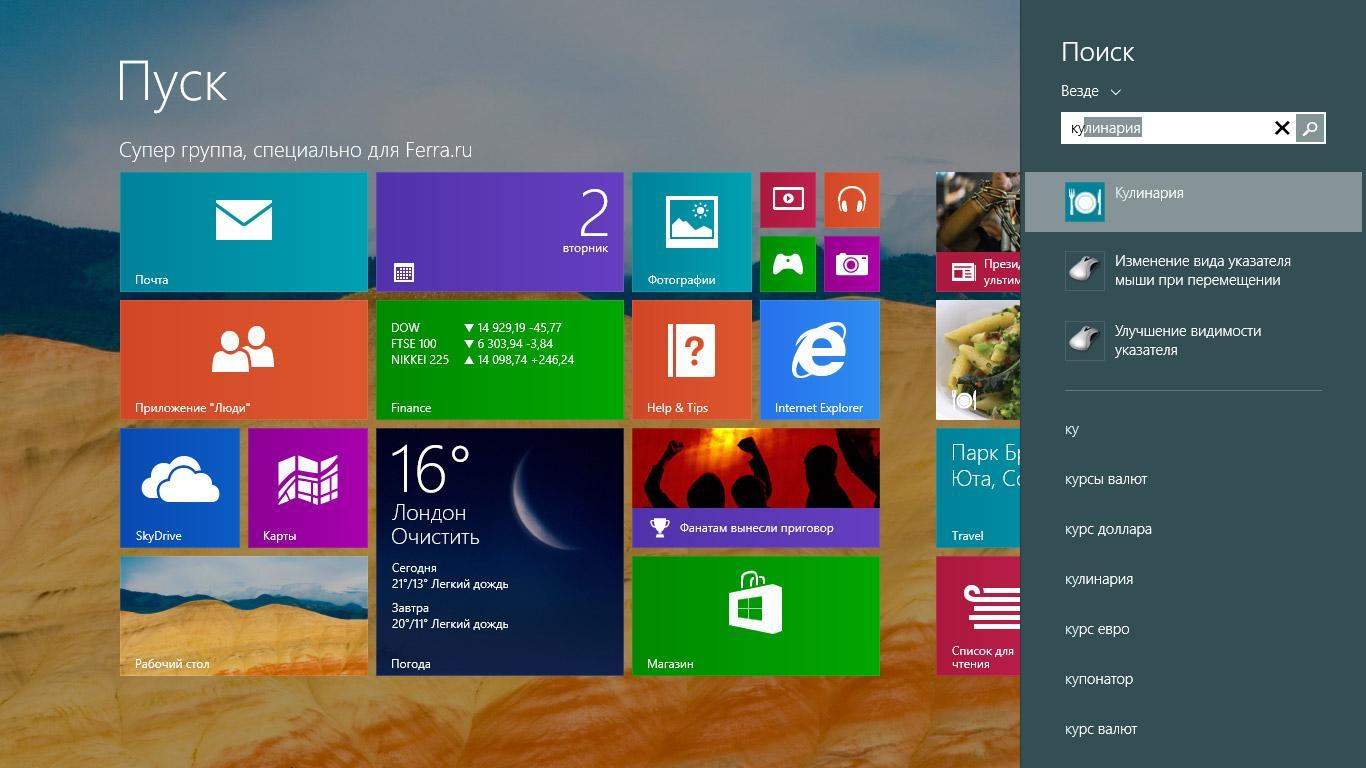 Поиск в Windows 8