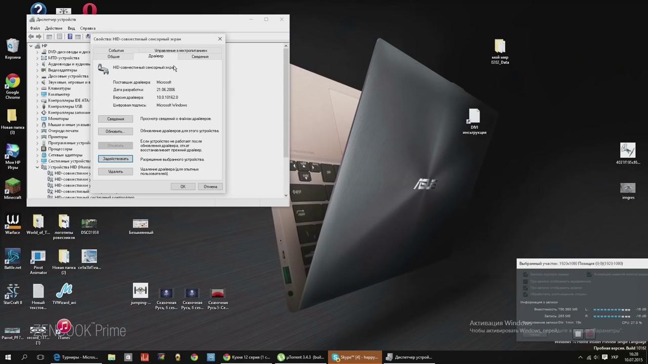 Как отключить тачпад на ноутбуке — если мышь для вас удобнее