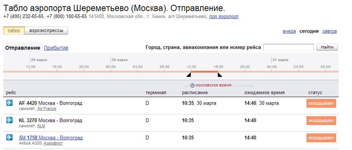 Онлайн табло Шереметьево: для встречающих и опаздывающих