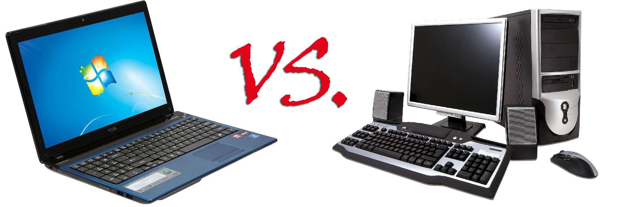 Что лучше: ноутбук или стационарный компьютер?