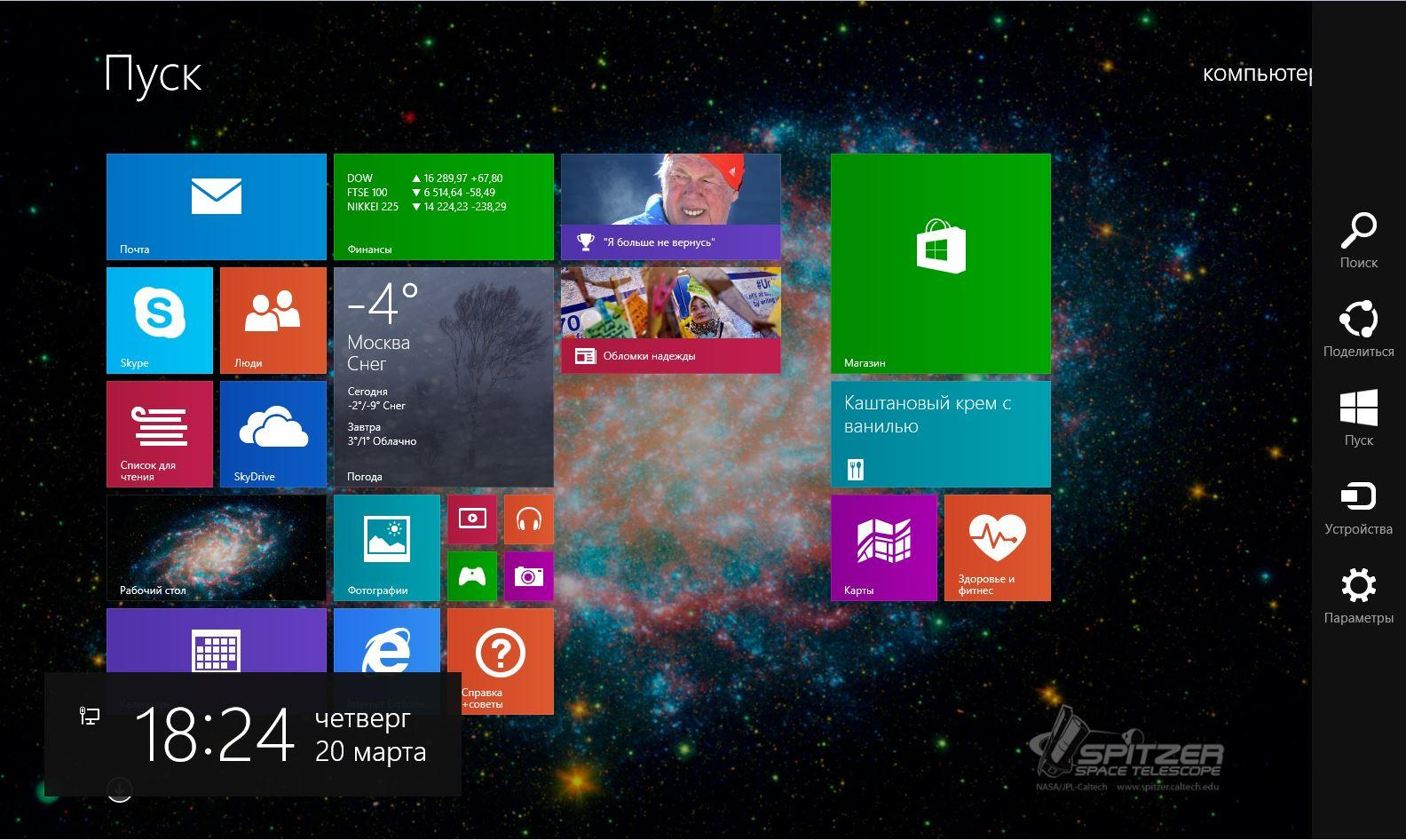 Windows 8 — отзывы