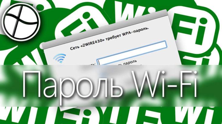 Как узнать пароль от Wi-Fi. Что делать, если забыли пароль Wi-Fi