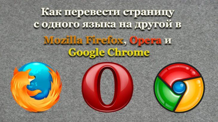 Как перевести страницу на русский язык: гугл хром, мозила, опера