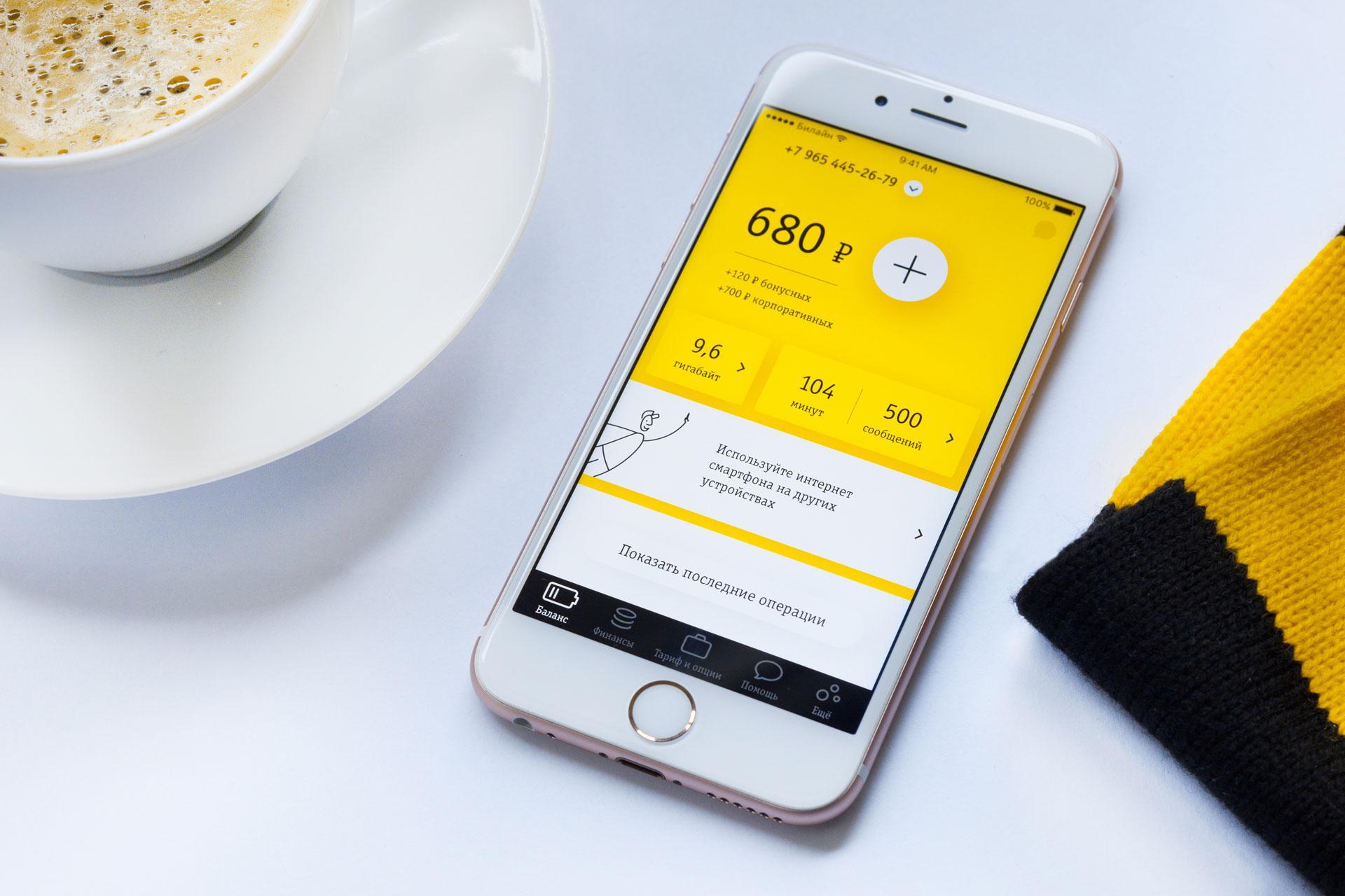 Как взять деньги в долг на Билайн: услуга доверительный платеж