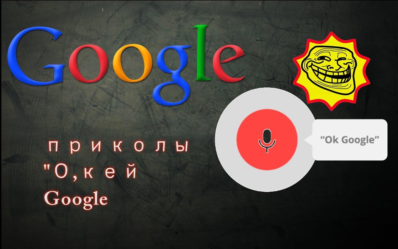 Интересные фишки Окей Google. Как развлечь себя приколами Google Now?