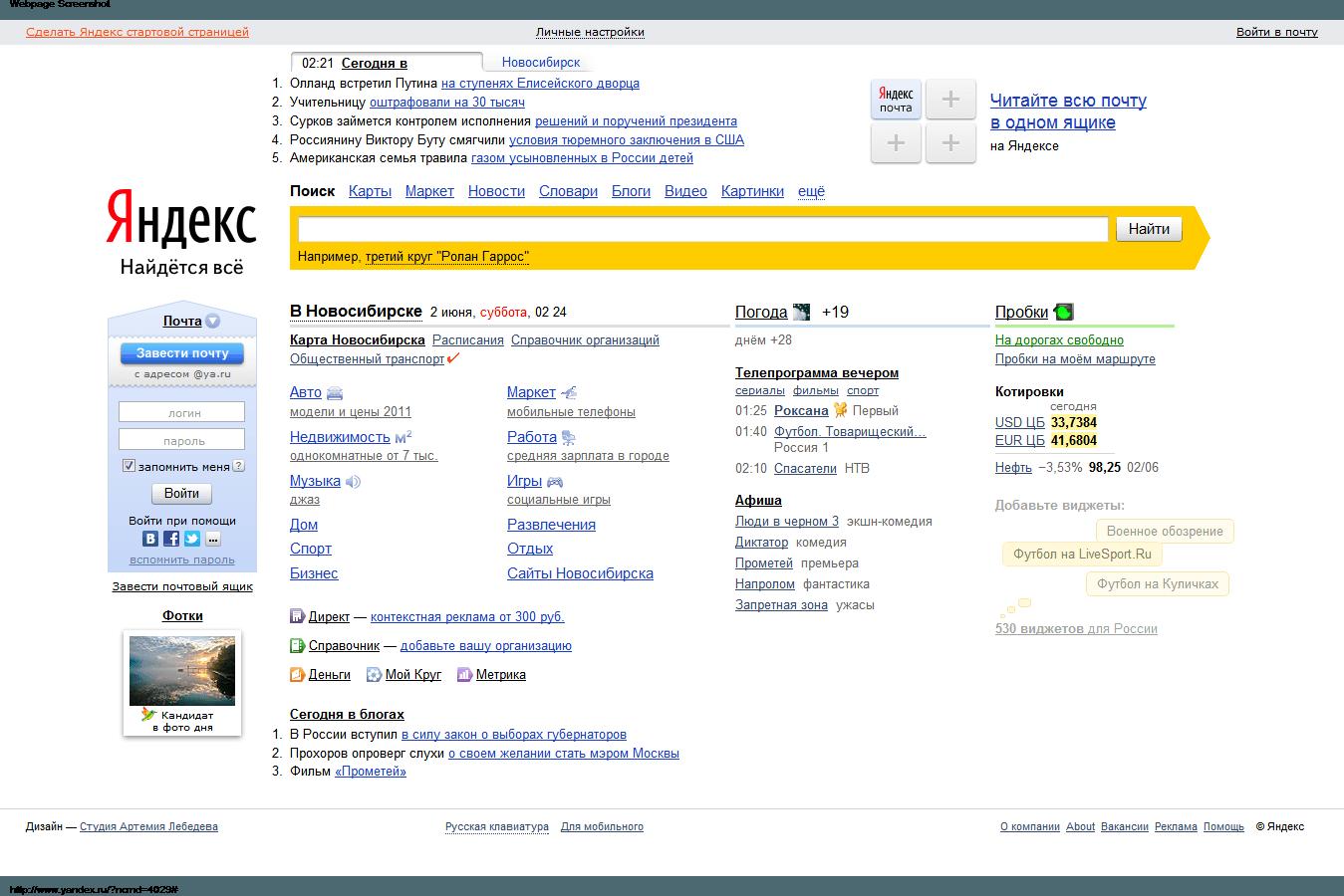 Как сделать Яндекс домашней страницей