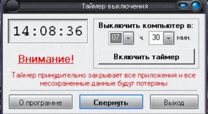 Выбираем таймер выключения компьютера для Windows 7