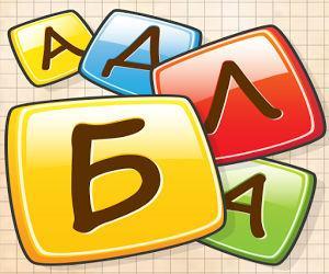 Онлайн-разминка для мозгов: игра Балда
