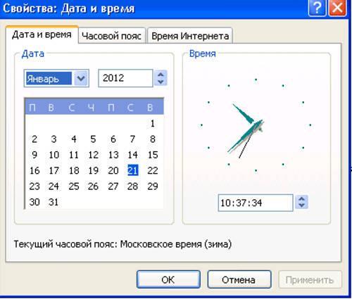 Как поменять дату в Windows XP