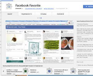 Facebook Favorites сохраняет посты для прочтения позже