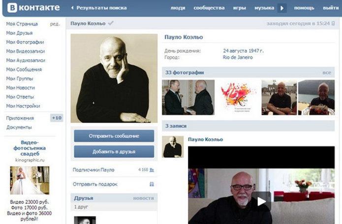 ВКонтакте замечена еще одна мировая знаменитость
