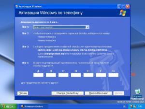 Активация Windows XP SP3