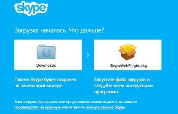 Как общаться в Skype без установки программы на компьютер