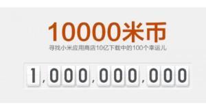 Количество загрузок программ для Android с китайского хранилища Xiaomi App Store за 391 день достигло 1 миллиарда