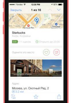 Яндекс.Карты для iPhone и iPad обновились