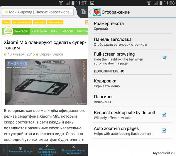 Как установить Flash-плеер на Android Lollipop, KitKat и Jelly Bean