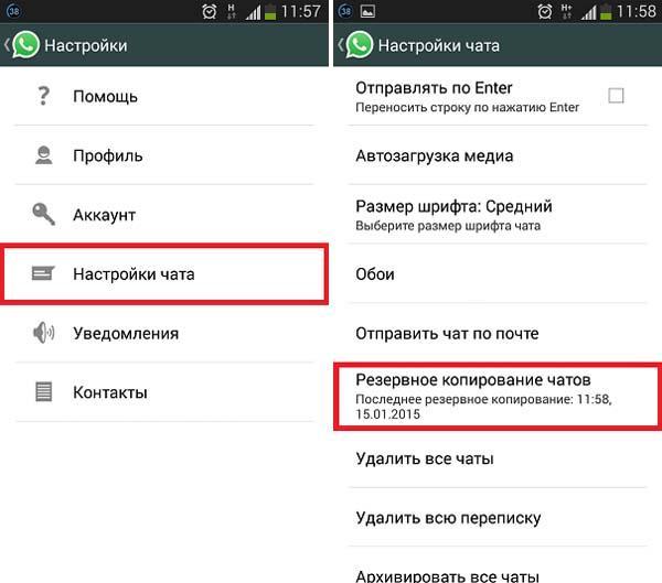 Как перенести историю сообщений WhatsApp на новое устройство на Android