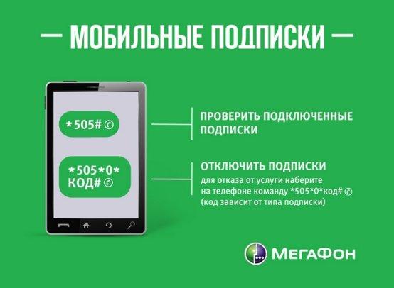 мегафон как отключить платные услуги знакомства