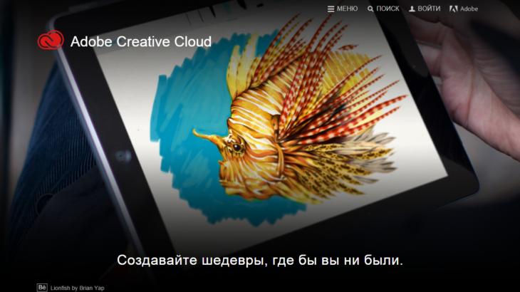 Photoshop онлайн от Adobe и Google: Adobe приглашает принять участие в эксклюзивном проекте
