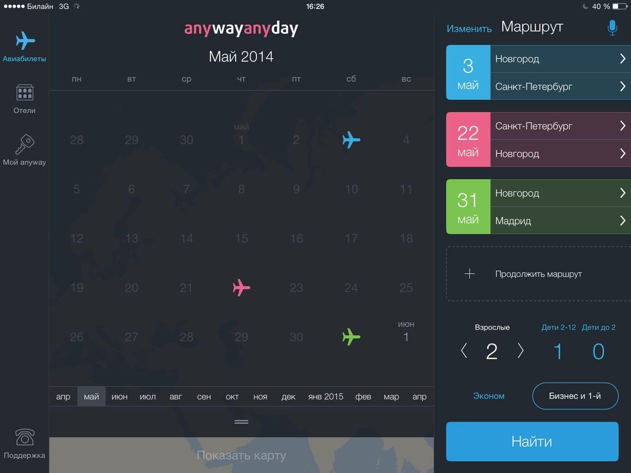 Программа для заказа билетов на самолеты для iPhone и iPad: Anywayanyday