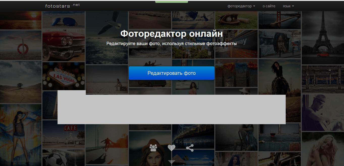 Бесплатный фотошоп онлайн на русском языке: Фоторедактор FotoStars