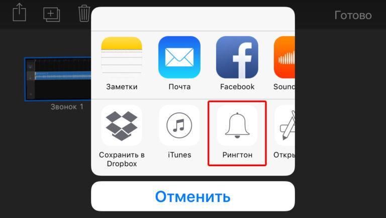 Как сделать рингтон для iPhone online