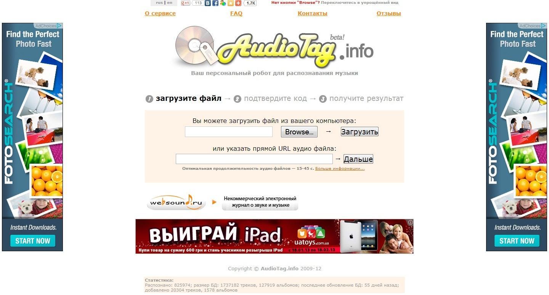 Распознать музыку онлайн поможет Audiotag.info, по фрагменту, бесплатно