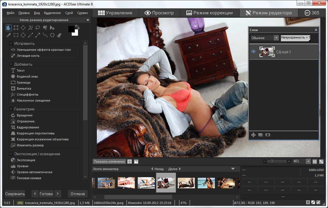 Эволюция ACDSee: менеджер фото + мощный редактор слоев