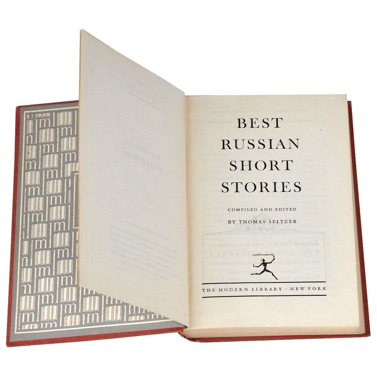 Классические рассказы с дырами