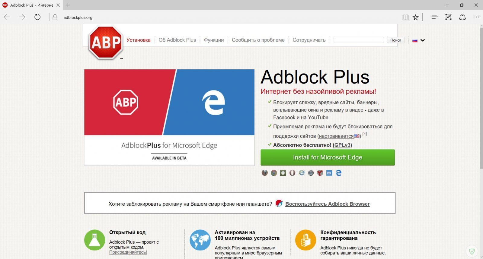 Как AdBlock Plus изменяет правила игры мобильного маркетинга