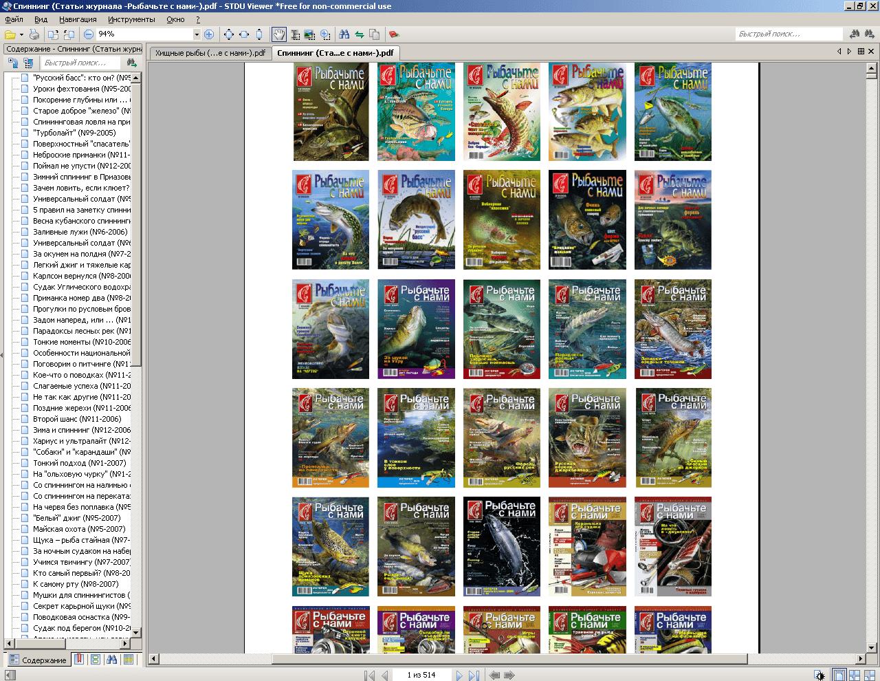 STDU Viewer легко открывает книги в форматах PDF, MOBI, TIFF…