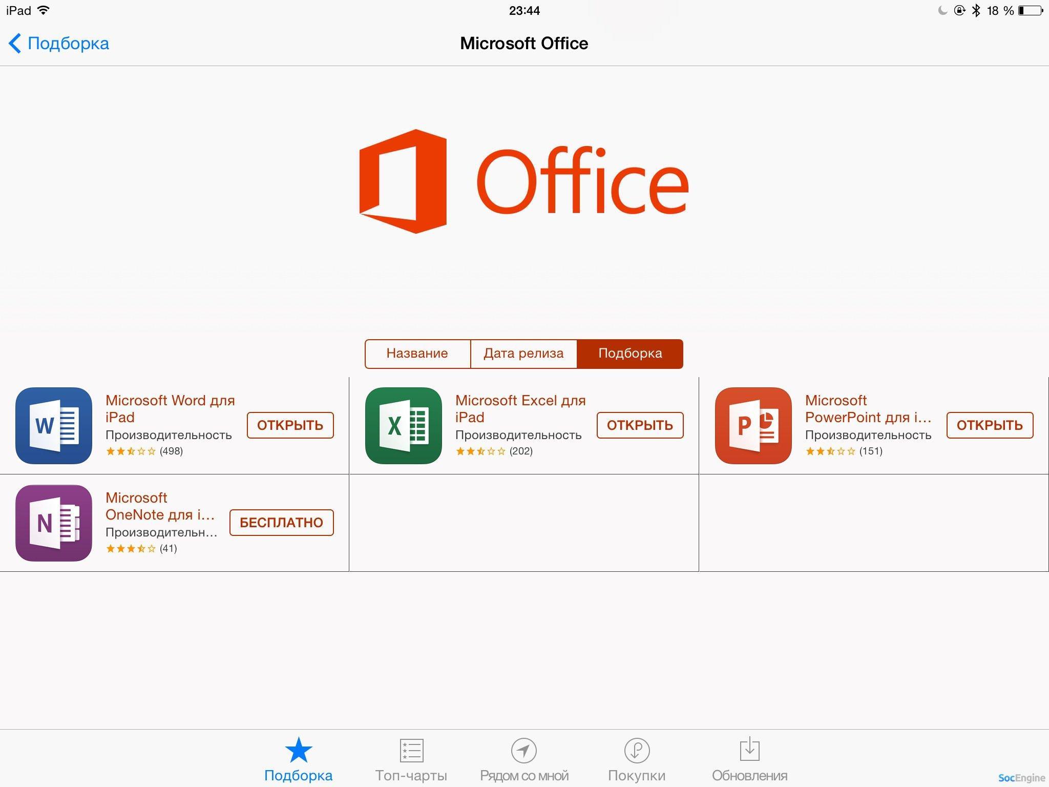 Вышел бесплатный Microsoft Office для планшетов Android