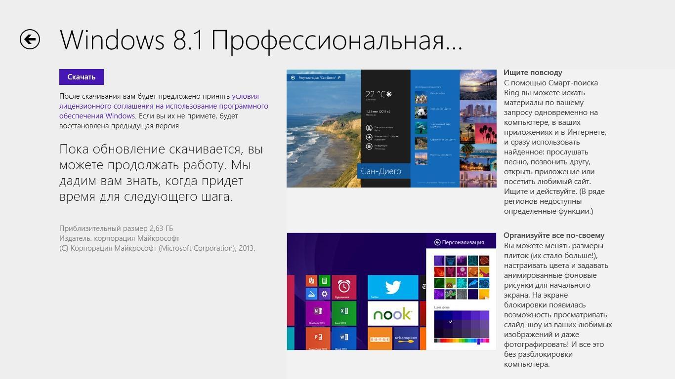 Как эффективно использовать Windows 8.1