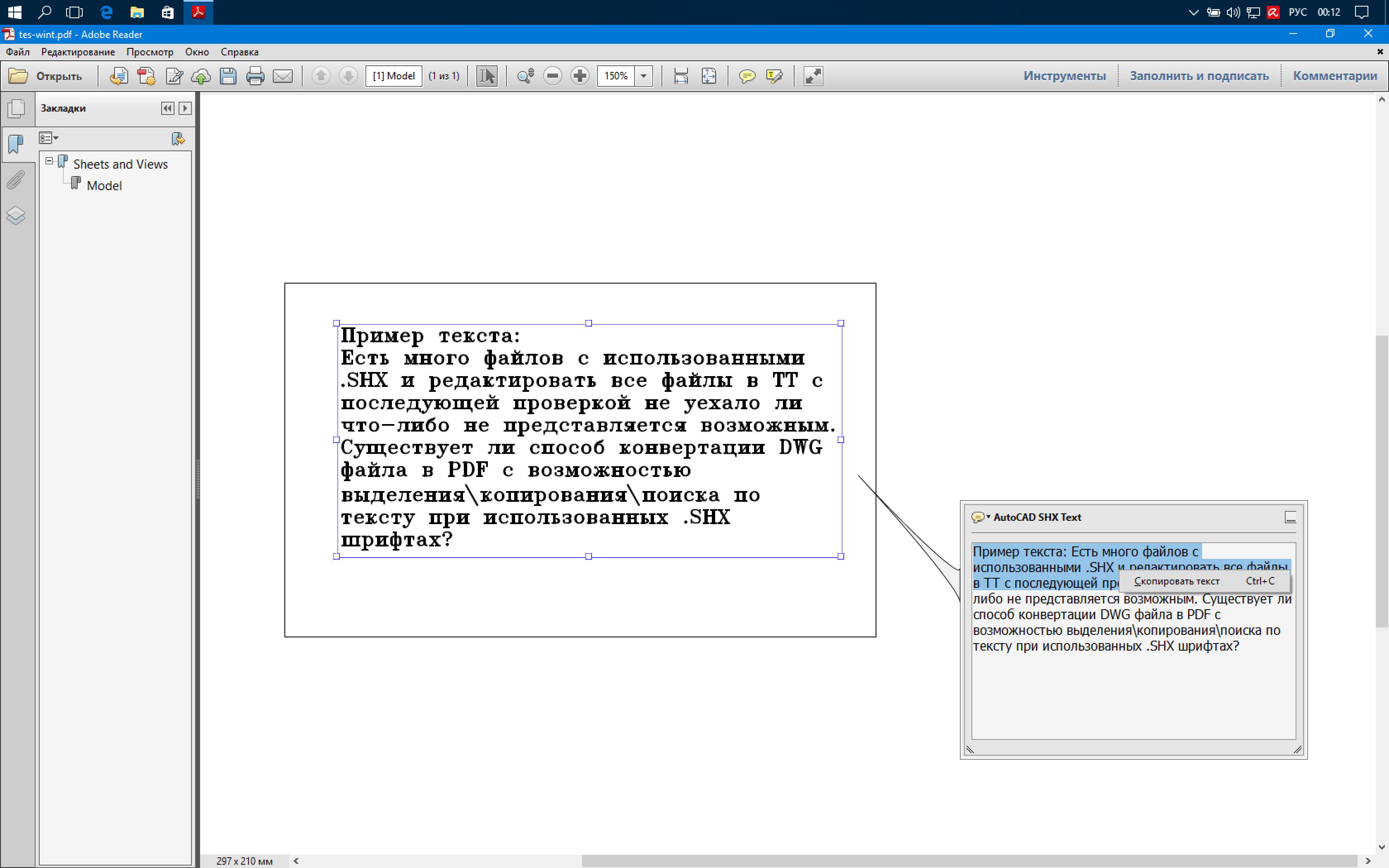 Как выделить и скопировать текст из PDF документа