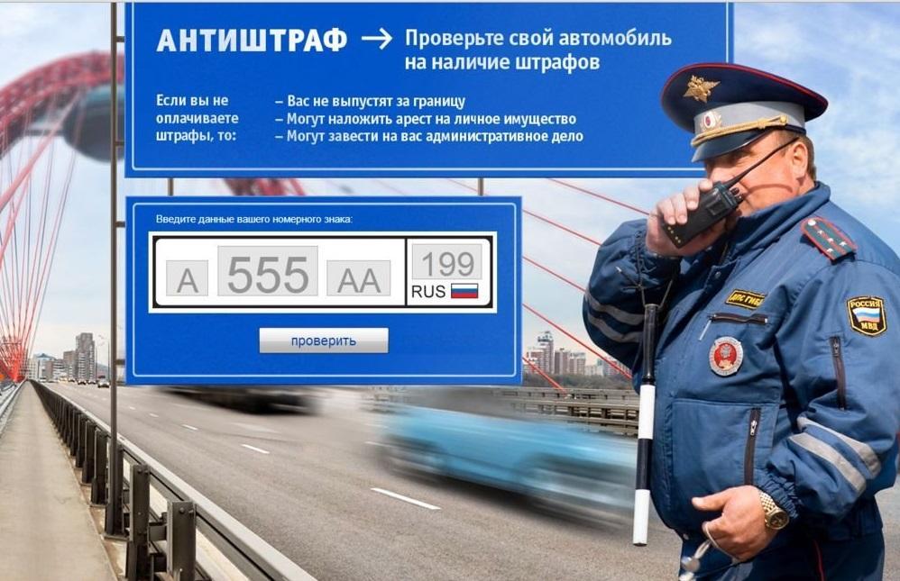 Можно ли проверить штрафы ГИБДД по водительскому удостоверению онлайн?