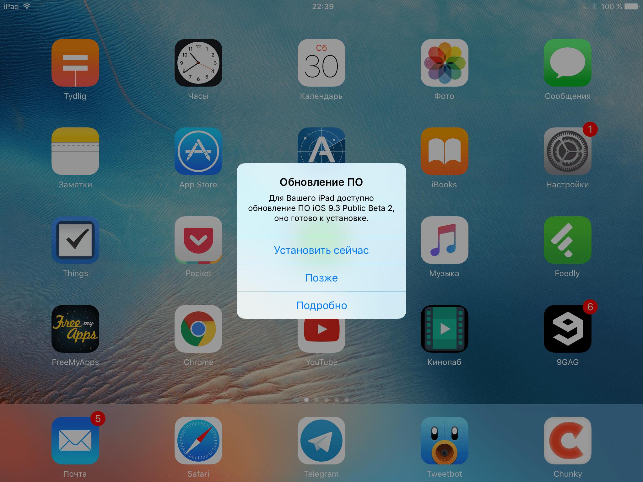 Как обновить iOS на iPad