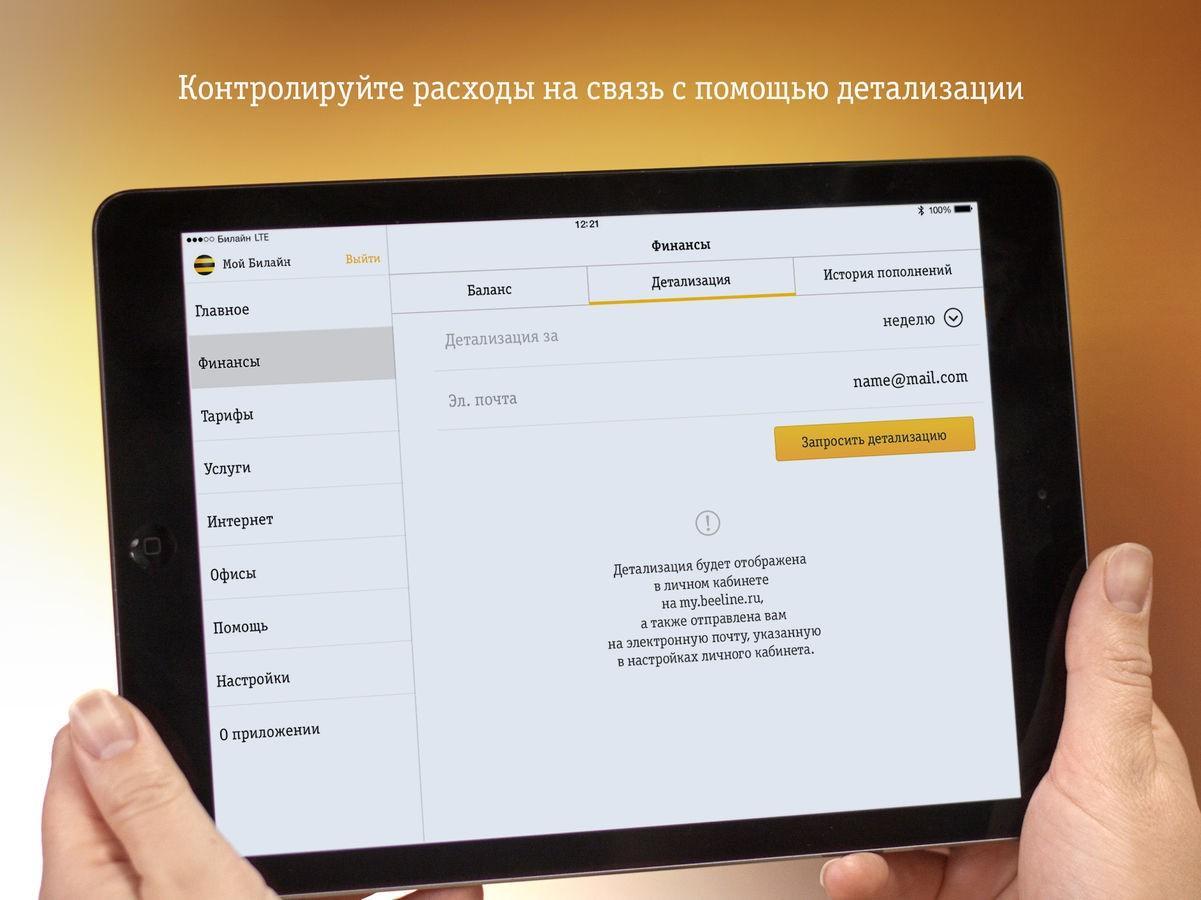 Как узнать баланс на iPad