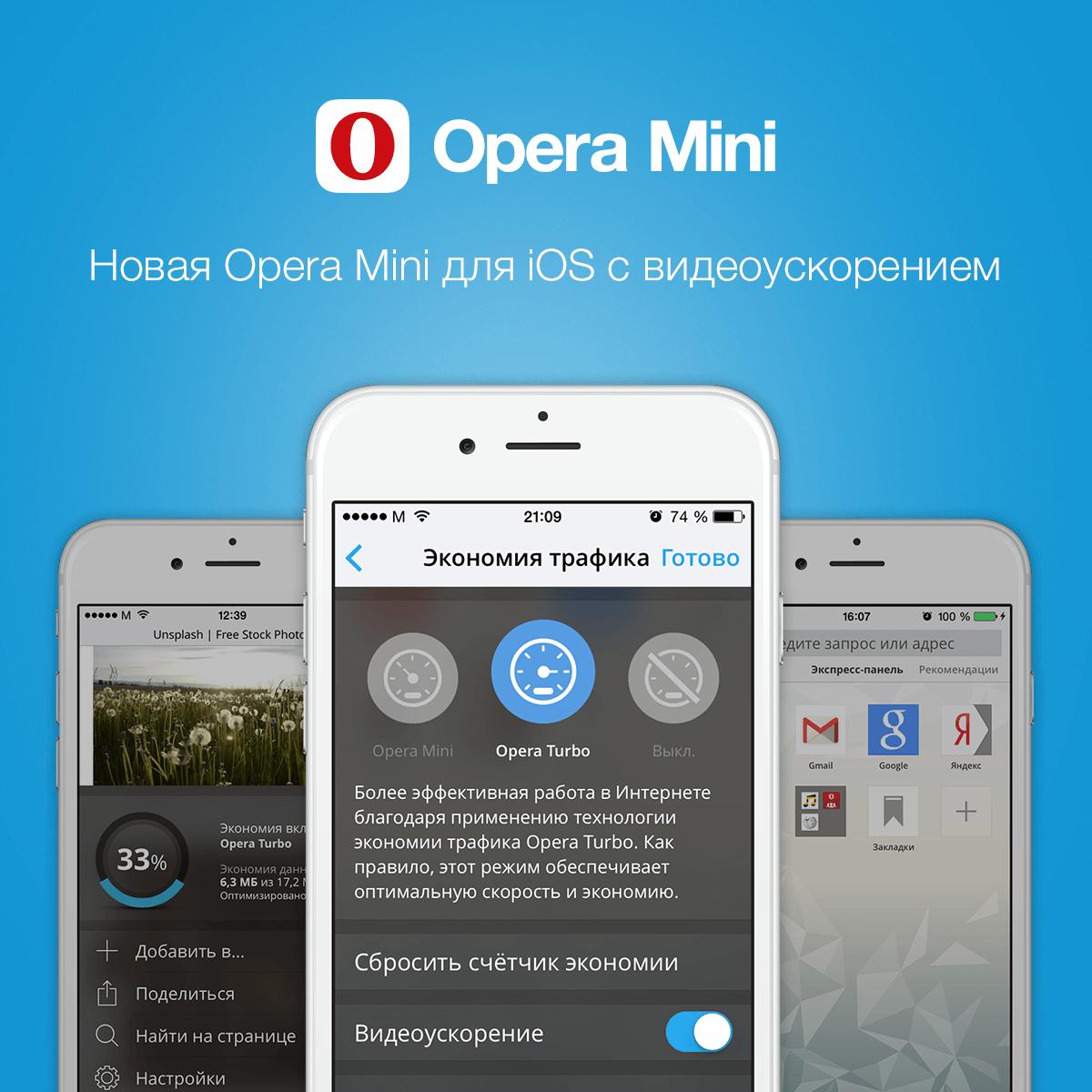 Opera Mobile 12 и Opera Mini Next стали умнее и ближе к социальным сетям