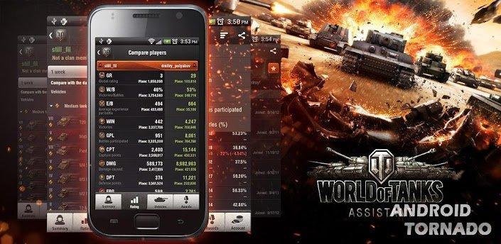 Вышла обновленная и дополненная версия World of Tanks Assistant для Android