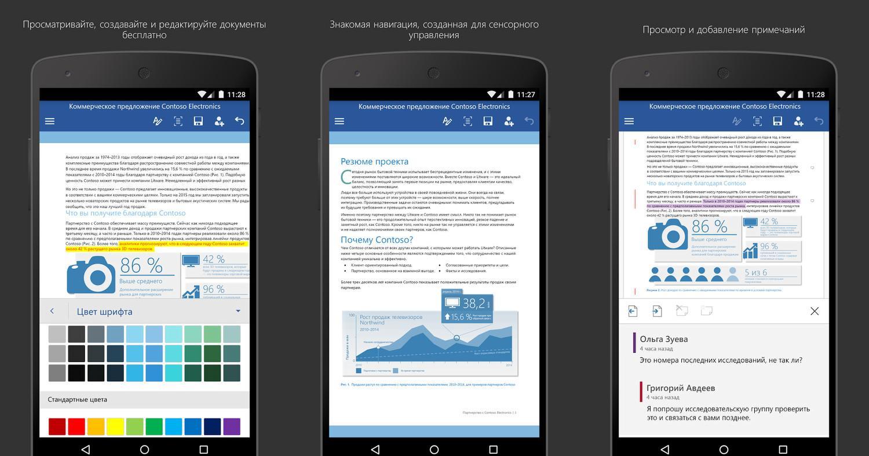 Как открыть текстовый документ на Android? Работа с файлами в Google Docs