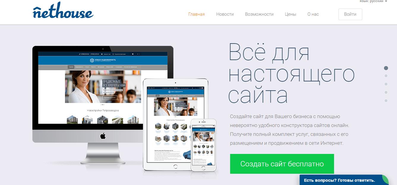 Создание сайтов в нетхаус создание софт сайта бесплатно